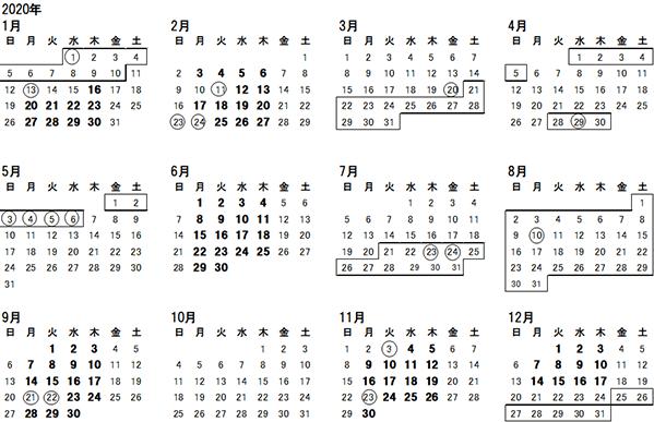 JRシーズンカレンダー2020