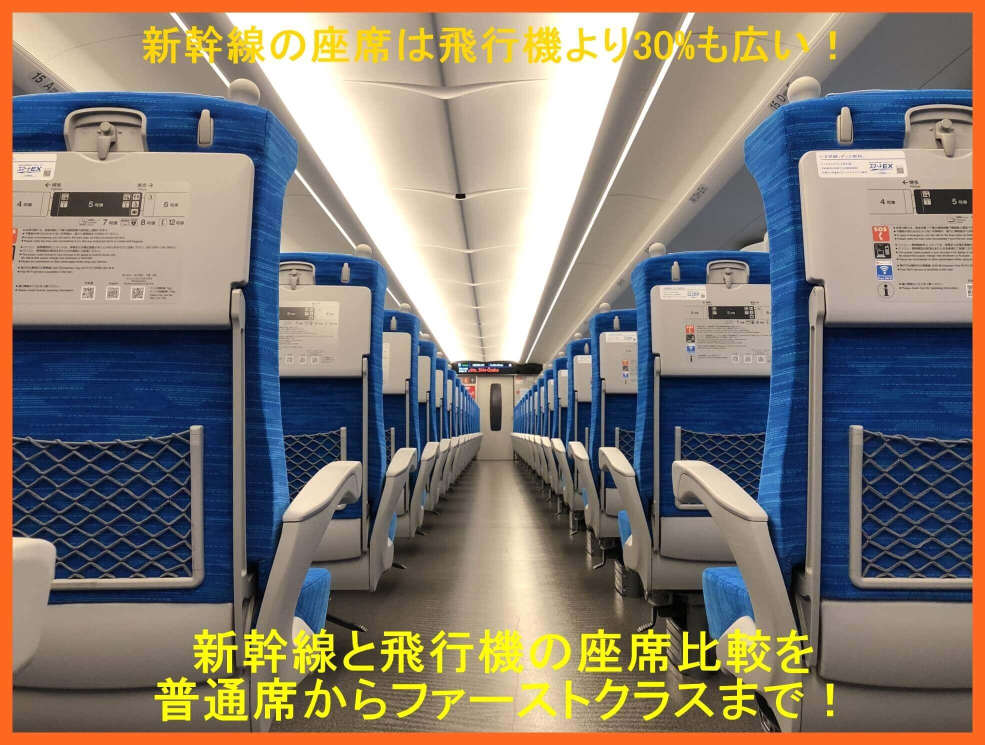 新幹線の座席は飛行機より30%も広い! 新幹線と飛行機の座席比較を普通席からファーストクラスまで!